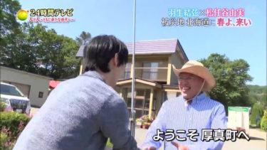 24時間テレビで山口農園に羽生結弦選手が訪問されました①
