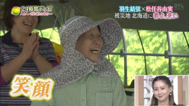 24時間テレビで山口農園に羽生結弦選手が訪問されました③