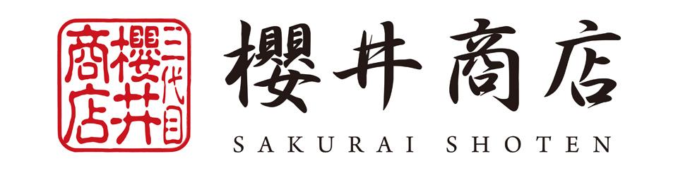 櫻井商店ブログ