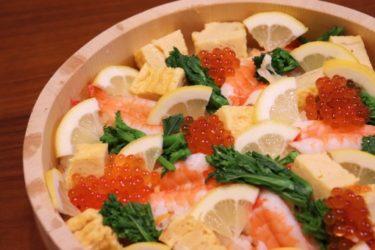 ちらし寿司を支える黄金比!昆布酢「極」を使ったすし飯の作り方