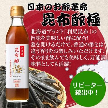 料理の幅が広がる櫻井商店の昆布酢「極」!!
