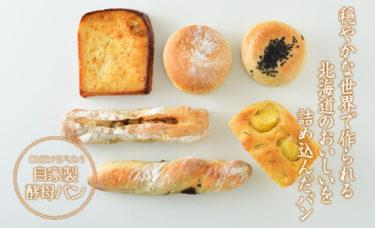 自家製酵母と北海道の食材