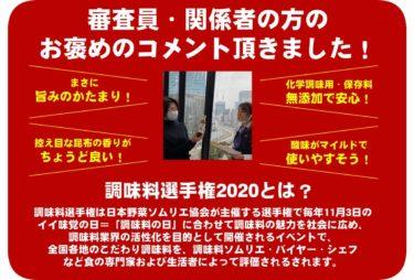調味料選手権2020 お酢部門「最優秀賞」